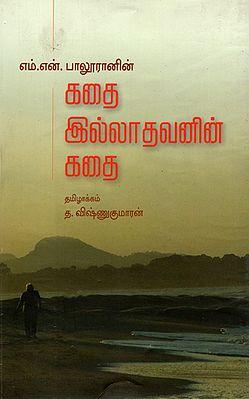 Kathai Illathavanin Kathai in Tamil (Award Winning Autobiography)