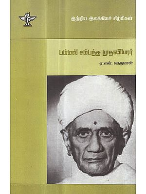 Pammal Sambanda Mudaliar- A Monograph in Tamil