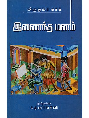 Inaindha Manam in Tamil (Novel)