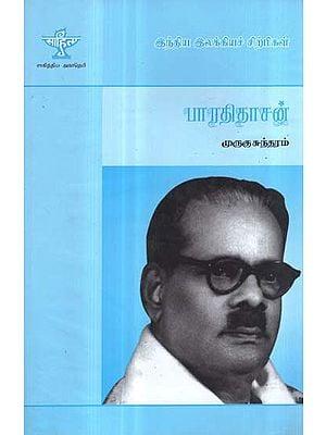 Bharathidhasan- A Monograph in Tamil