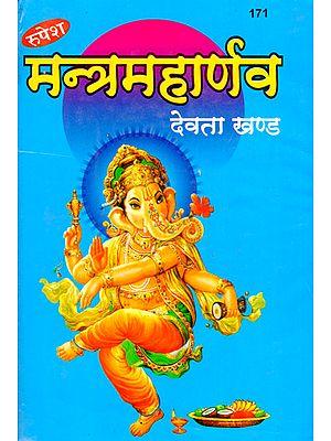 मन्त्रमहार्णव (देवता खण्ड) - Mantra Maharnava (Devta Khand)