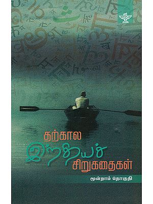 Tharkaala Indiya Sirukathaigal- Indian Short Stories in Tamil (Vol-III)