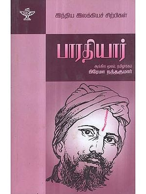 Bharathiyar- A Monograph in Tamil