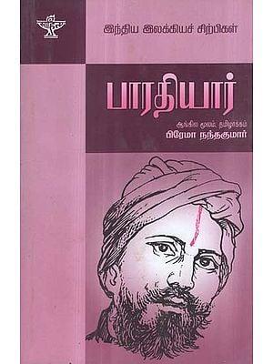 Bharathiyar- A Monograph in Tamil