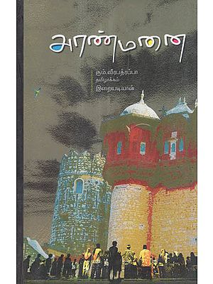 Aranmanai (Tamil Novel)