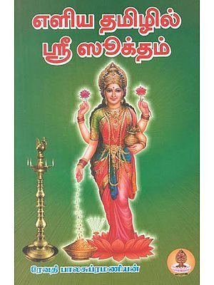 Shri Suktam (Tamil)