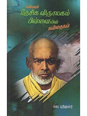 Kavimani Desigavinayagam Pillaiyin Kavithaigal (Tamil)