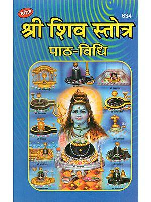 श्री शिव स्तोत्र - Shree Shiv Stotra