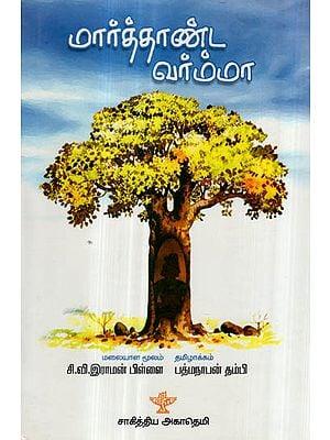 Marthanda Varma (Tamil Novel)