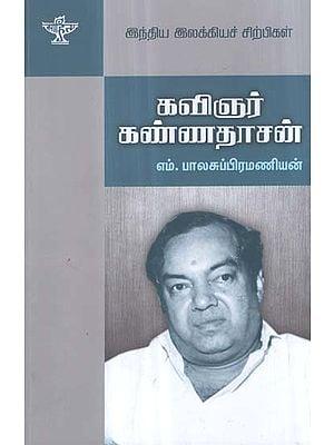 Kavingnar Kannadasan- A Monograph in Tamil
