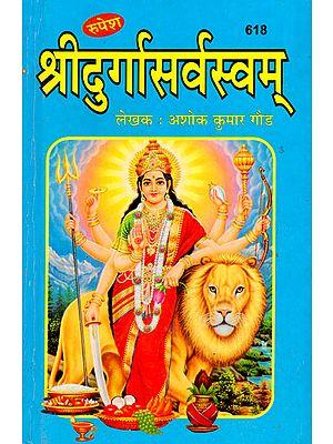 श्रीदुर्गासर्वस्वम् - Shri Durga Sarvasvam