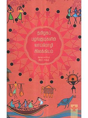 Tamizhaga Pazhankudigalin Vaaimozhi (Tamil)