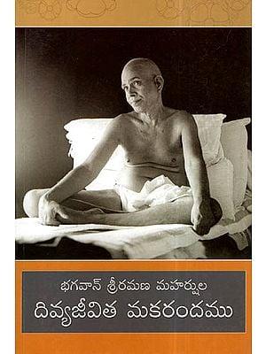 Bhagavan Sri Ramana Maharshula Divya Jeevitha Makarandamu (Telugu)