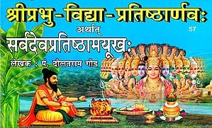 श्रीप्रभु- विद्या- प्रतिष्ठार्णव: - Shri Prabhu- Vidya- Pratishta Arnava