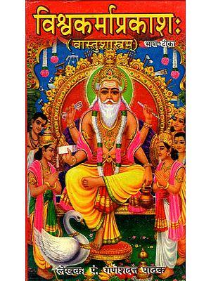 विश्वकर्माप्रकाश: (वास्तुशास्त्रम) - Vishwa Karma Prakash (Vaastu Shastra)