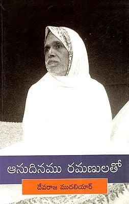Anudinamu Ramanulatho (Telugu)