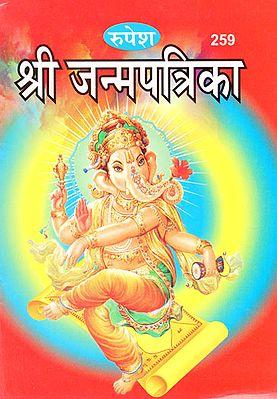 श्री जन्मपत्रिका - Shri Janam Patrika