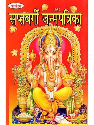 सप्तवर्गी जन्मपत्रिका - Saptavargi Janam Patrika