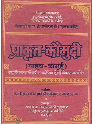 प्राकृत - कौमुदी (पाइय - कोमुई) - Prakrit Kaumudi of Jain Acharya Ghasilal Ji Maharaj (An Old and Rare Book)