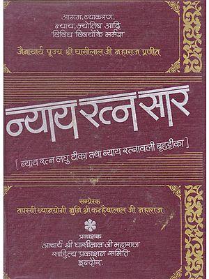 न्यायरत्नसार  - Nyaya Ratna Sara