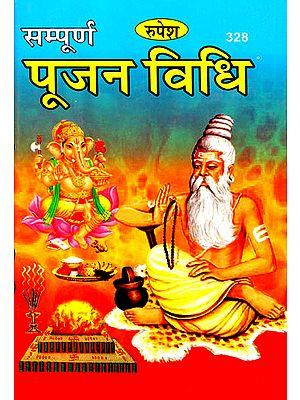सम्पूर्ण पूजन विधि - Sampurna Pujan Vidhi