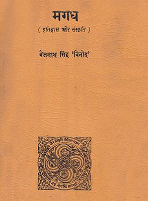 मगधइतिहासऔरसंस्कृति - Magadh - History and Culture (An Old and Rare Book)