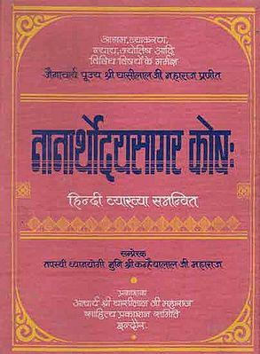 नानार्थोदयसागर कोष: - Nana Arthodays Sagar Kosha