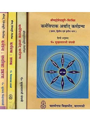 कर्मविपाक अर्थात् कर्मग्रन्थ - Karma Granth (Set of 4 Volumes)
