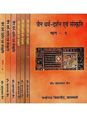 जैन धर्म - दर्शन एवं संस्कृति  - Philosophy And Culture of Jain Dharma (Set Of 7 Volumes)