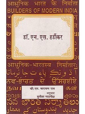 आधुनिक-भारतस्य निर्मातार  डॉ. एन. एस. हर्डीकर : Builders of Modern India Dr. N.S. Hardikar- An Old and Rare Book (Marathi)