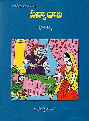 Panna Daadi (Telugu)