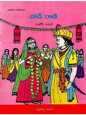 Haadi Raani (Telugu)