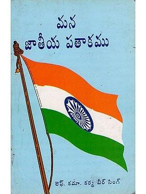 Our National Flag (Telugu)