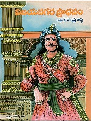 Glory of Vijayanagara (Telugu)