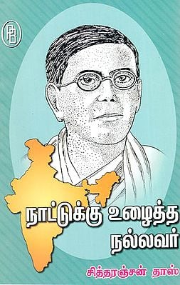 Chittaranjan Das Was a Good Man Who Worked for the Country (Tamil)