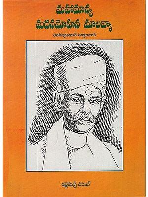 Mahamanya Madan Mohan Malaviya (Telugu)