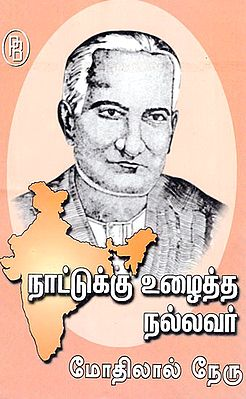 Motilal Nehru was a Good Man Who Worked for the Country (Tamil)