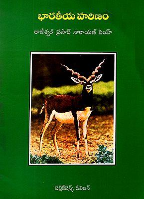 Bharatiya Harinam (Telugu)