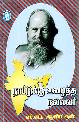 Andrews was a Good Man Who Worked for the Country  (Tamil)