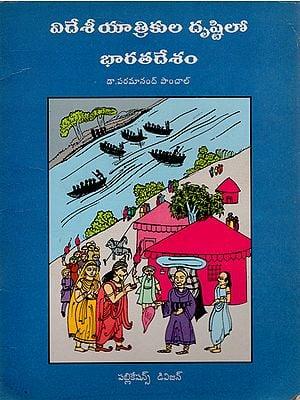 Videshi Yaatriyon Ki Nazar Mein Bharat- An Old and Rare Book (Telugu)