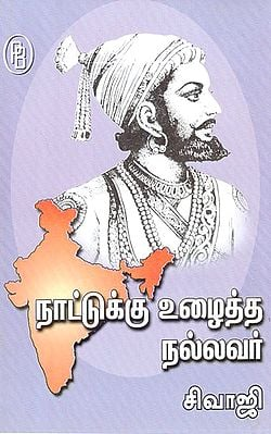Shivaji was a Good Man Who Worked for the Country (Tamil)