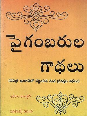Pyagambarula Gaadhalu (Telugu)