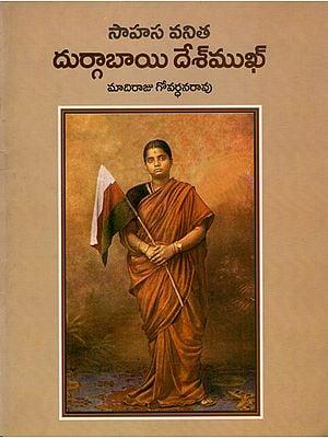 Sahasavanitha Durgabai Deshmukh (Telugu)