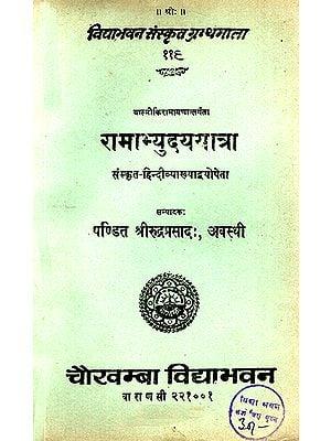 रामभ्युदययात्रा: Ramambhyu Dayayatra (An Old and Rare Book)