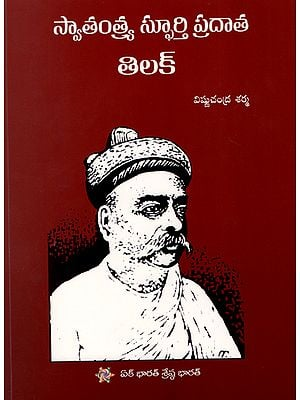 Swaraj Ke Mantradata Tilak (Telugu)