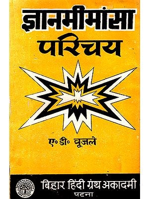 ज्ञानमीमांसा परिचय: An Introduction to the Theory of Knowledge (An Old and Rare Book)