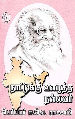 Naattukku Vuzhaitha Nallavar Periyar E.V. Ramasamy (Tamil)