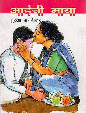 आईची माया : Mother's Love (Marathi)