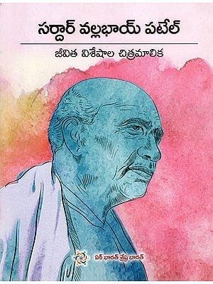 सरदार पटेल: Illustrated Biography of Sardar Patel (Telugu)