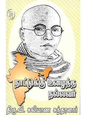 Naattukku Vuzhaitha Nallavar Thiru V Kalyana Sundaranar (Tamil)